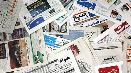 daily newspapers - روزنامه های کابل